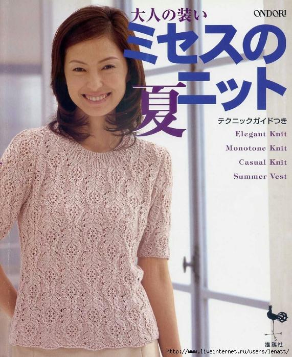 Японское вязание на русском языке схемы для женщин 83