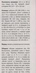 Превью 00065-1 (342x700, 189Kb)