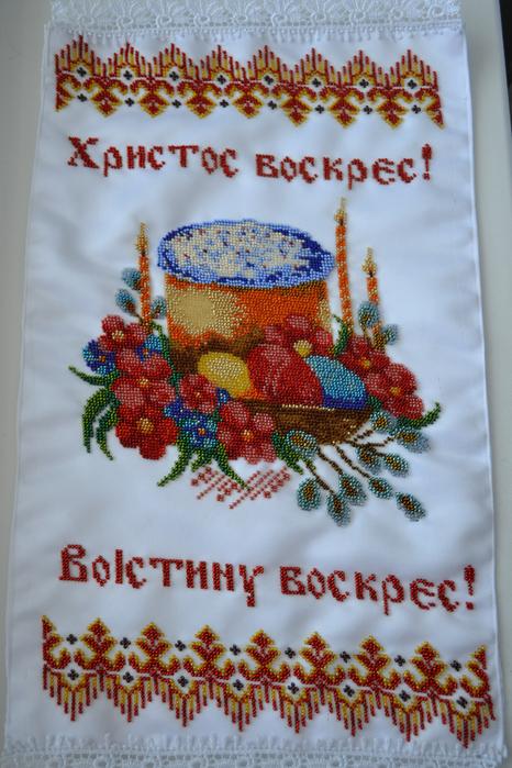 Вышивка рушник для пасхи