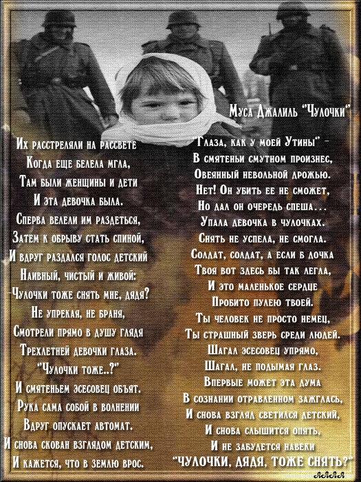Военный стих про девочку в чулочках