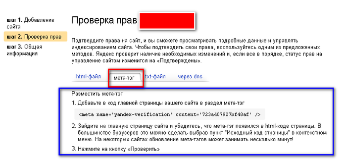 5156954_kak_razmestit_metat_teg (700x323, 99Kb)