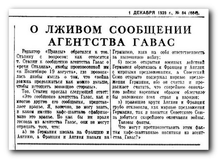 сталин Правда. 30 ноября 1939 года гитлер в париже myparis (700x511, 228Kb)