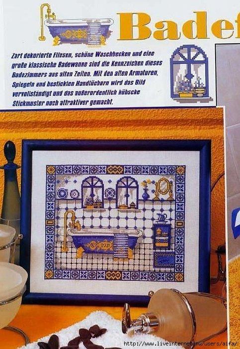 Вышивка крестом схемы Ванная