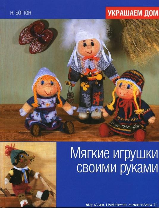 Мягкие игрушки своими руками для молодого человека. вязание спицами - 21 May 2013 - Blog - Finmarque