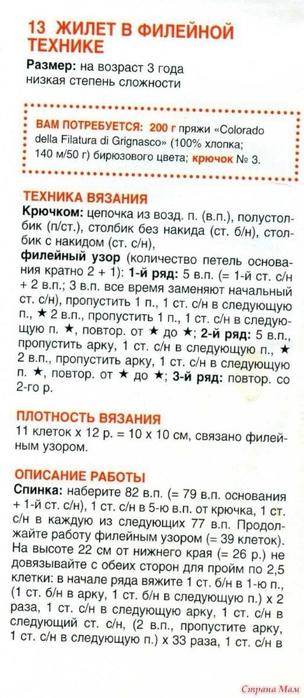 жилетка филя схема1 (304x700, 174Kb)
