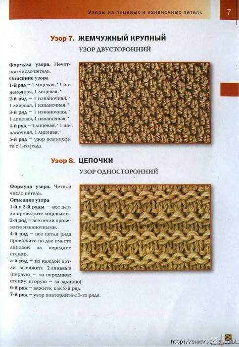 Узор рис в вязании схема 37