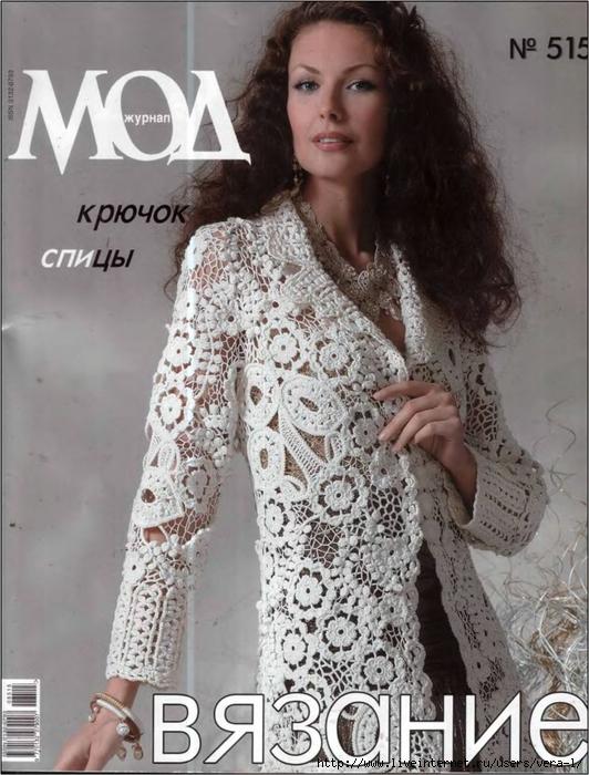 Журнал мод №515