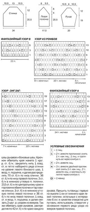 5ф (297x700, 234Kb)