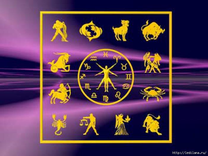 гороскоп зодиак (700x525, 206Kb)
