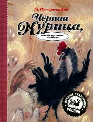 chernaya-kuritca (327x428, 32Kb)