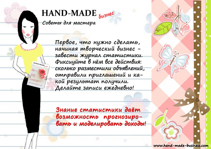 Handmade своими руками бизнес