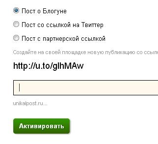 4264148_Aktivirovat_zapis_v_Blogyne2 (322x293, 15Kb)