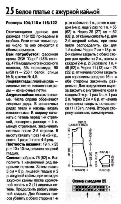 пл1 (417x700, 148Kb)