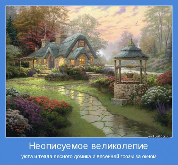 1367925397_1367808063_motivatory-26 (570x530, 87Kb)
