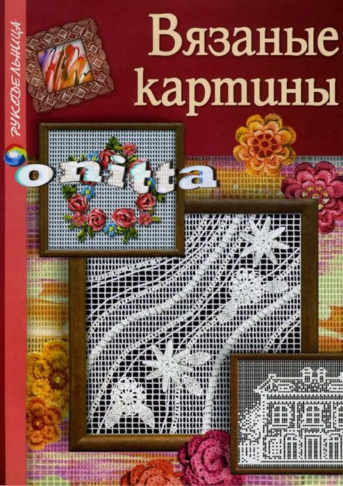 5242889_vyazanie_kartini1_Stranica_01 (494x700, 355Kb)