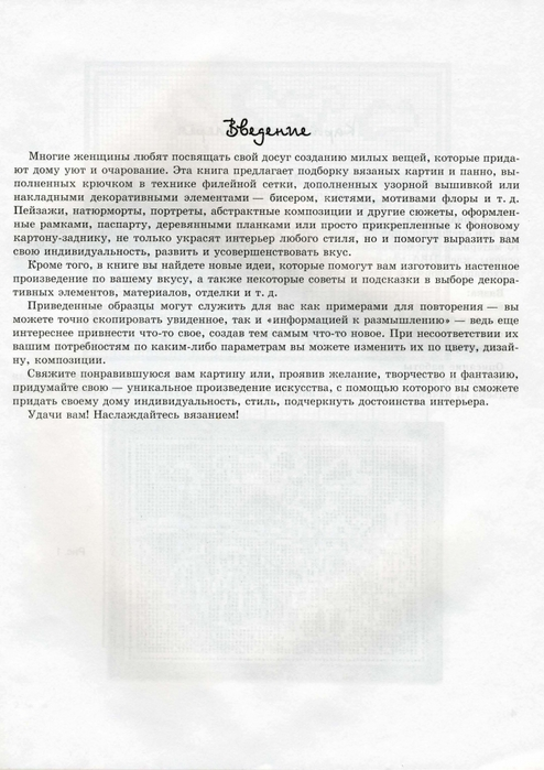 5242889_vyazanie_kartini1_Stranica_04 (494x700, 221Kb)