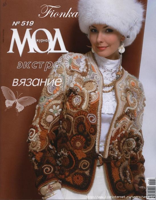скачать журнал мод 519 бесплатно