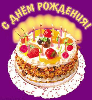 5152557_76574349_1289515830_sdnemrozhdeniya (320x349, 41Kb)