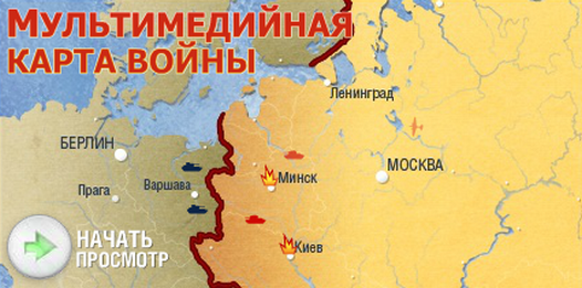 Мультимедийная карта войны