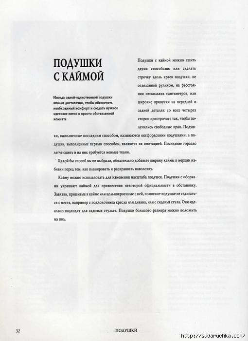.э32 (510x700, 174Kb)
