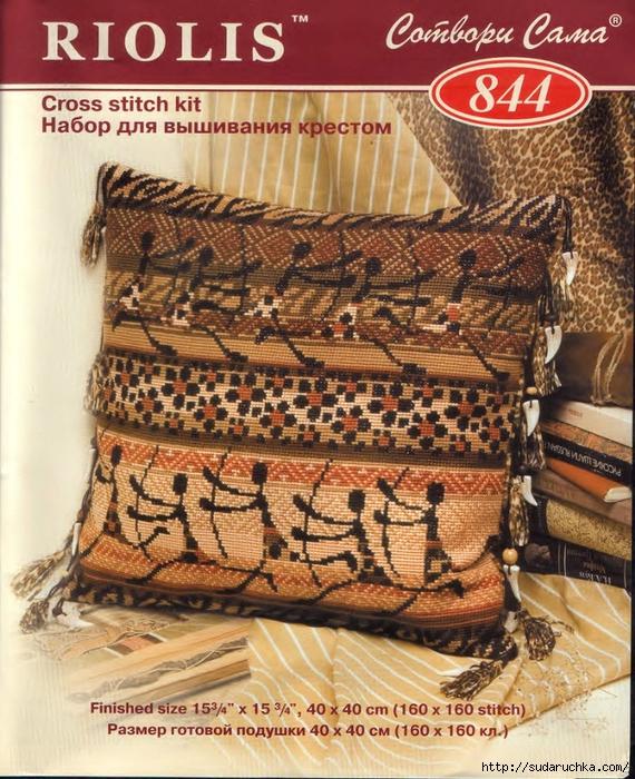 Подушка с африканскими