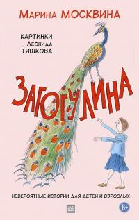 Zagogylina-cover (200x317, 29Kb)