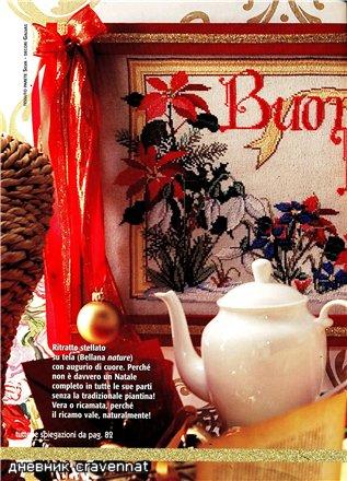 Шикарная скатерть и картина на новогоднюю тему. Вышивка (1) (317x440, 55Kb)