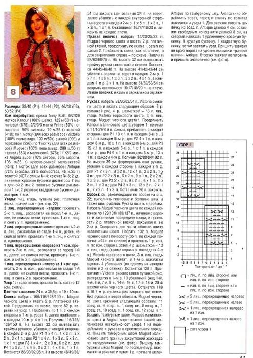 Вязание. Роскошный жакетик-болеро (4) (495x700, 263Kb)
