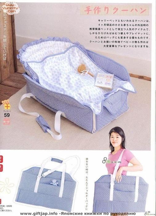 Сумка переноска для малыша (1) (506x700, 273Kb)