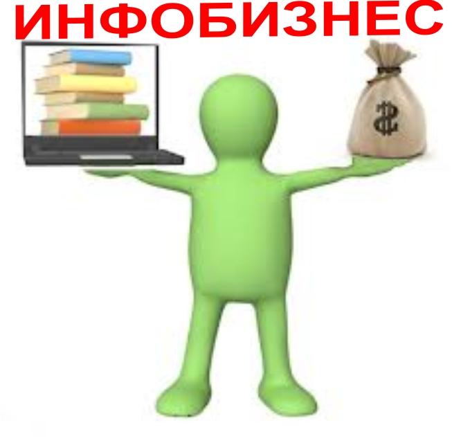 infobiznes (653x640, 117Kb)