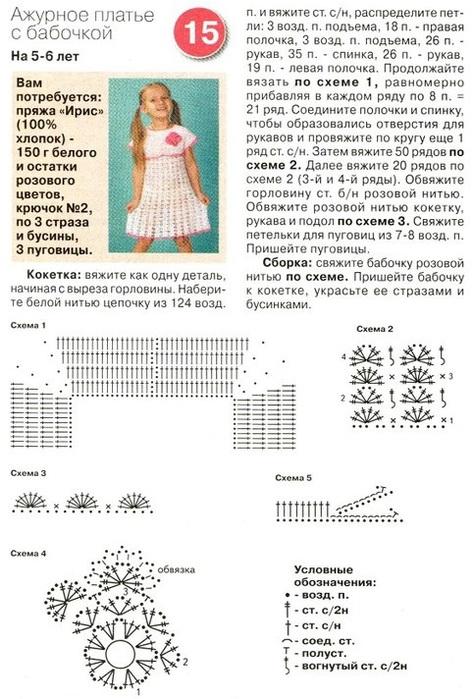 Схема вязания бабочки.