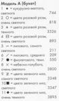 Превью 1075 (410x700, 169Kb)