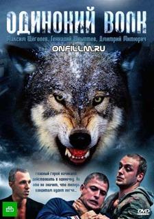 Odinokiy_volk_2013 (225x320, 32Kb)