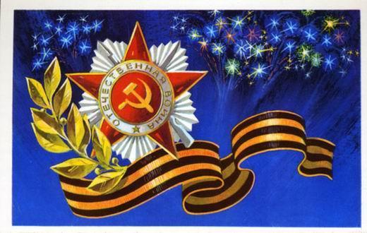 С Днем Победы, Лана!