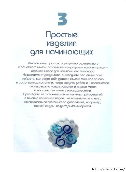 .с49 (513x700, 139Kb)