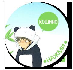 1368127581_logokoshino (243x233, 61Kb)