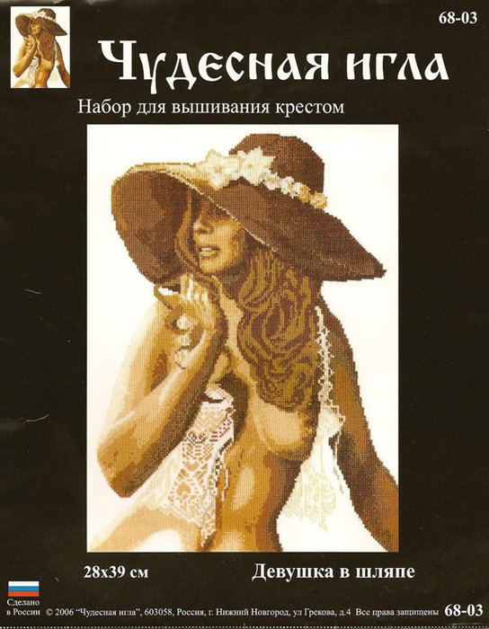 Чудесная игла #68-03 - Девушка в шляпе (544x700, 83Kb)