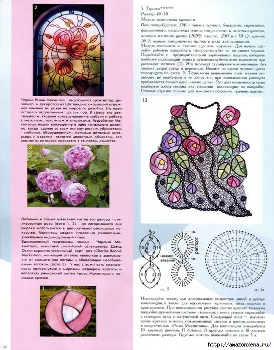 Журнал Мод 485 (24) (546x700, 380Kb)