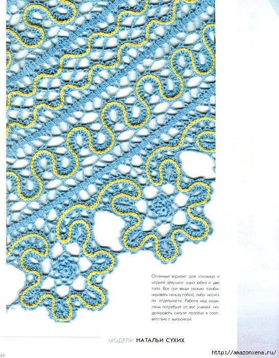Журнал Мод 485 (41) (546x700, 367Kb)