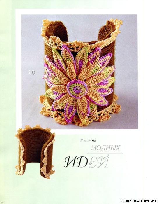 Журнал Мод 485 (49) (546x700, 279Kb)