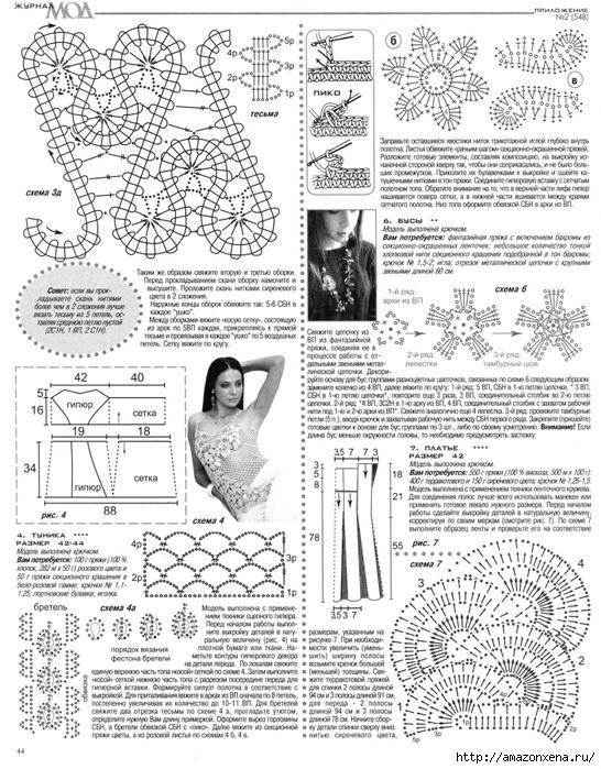 Журнал Мод 485 (74) (546x700, 345Kb)