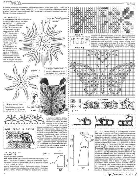 Журнал Мод 485 (80) (546x700, 350Kb)