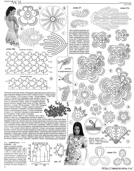 Журнал Мод 485 (84) (546x700, 354Kb)