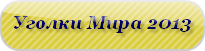 4646070_99126703_4646070_96907333_4646070_button9104 (205x51, 8Kb)