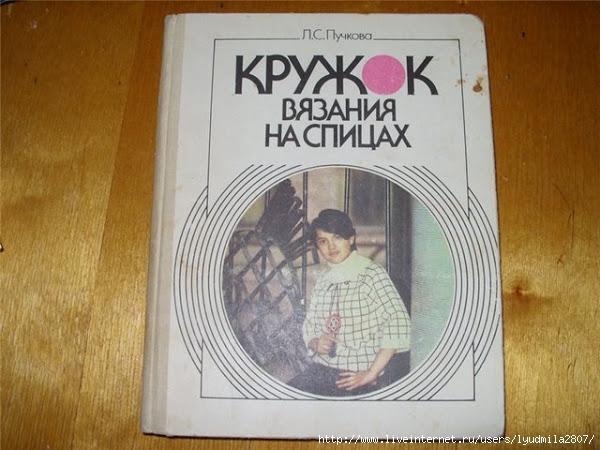 вяжем_салфетки (600x450, 167Kb)