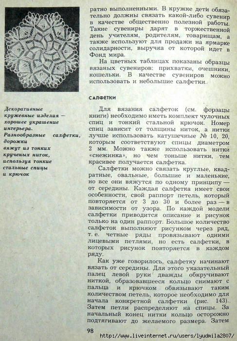вяжем_салфетки1 (487x700, 264Kb)