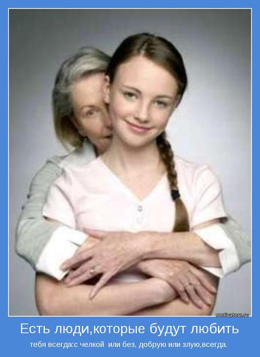Тихо доченька мама 15 фотография