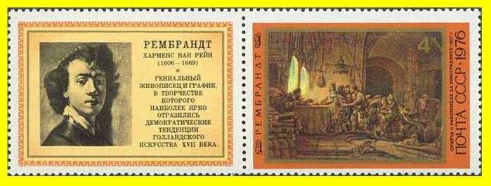 Марка рембрандт 1976 цена aukcion