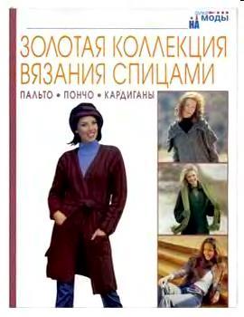 Золотая коллекция вязания спицами. Пальто, пончо, кардиганы_1 (270x350, 17Kb)