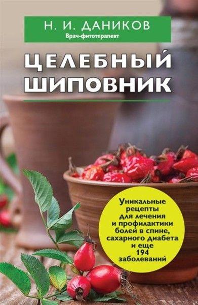 1368177227_celebnyy_shipovnik (391x600, 46Kb)